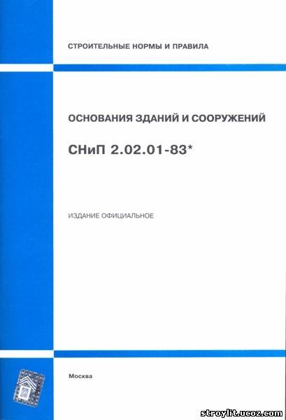 сп 20 13330 2011 снип 2 02 01-83